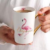 創意陶瓷杯子INS韓式火烈鳥杯子大容量馬克杯咖啡杯早餐麥片杯 全館八折柜惠