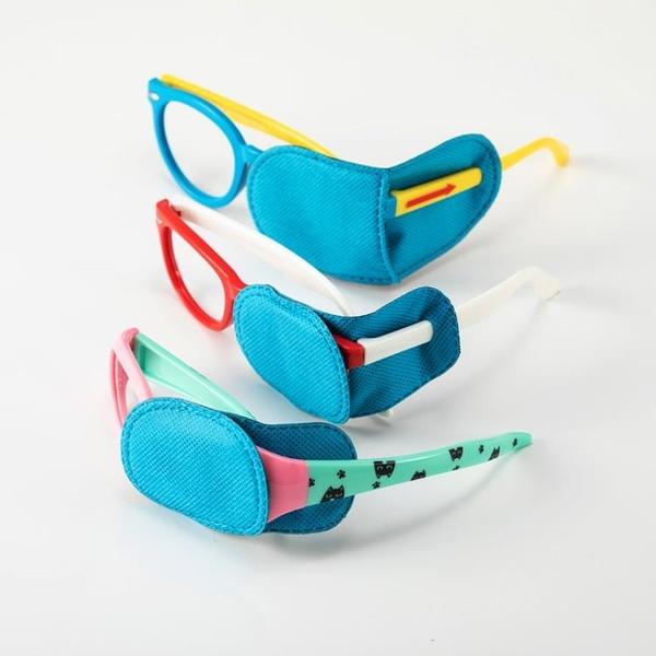 眼鏡遮蓋罩兒童弱視眼鏡框罩
