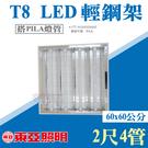 【奇亮科技】東亞照明-2尺4管LED輕鋼...