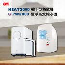 3M HEAT2000櫥下熱飲機+3M PW2000逆滲透RO純水機 ✔3M原廠✔免費安裝✔水之緣