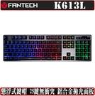 [地瓜球@] FANTECH K613L 鍵盤 電競 薄膜式