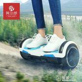 兒童智慧電動平衡車雙輪兩輪代步車成人體感思維車扭扭車WD   電購3C