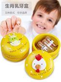乳牙盒 寶寶臍帶收藏盒子胎發胎毛牙齒男孩女孩嬰兒紀念品