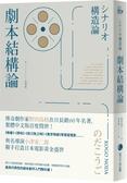 劇本結構論:與小津安二郎聯手打造日本電影黃金盛世傳奇劇作家,最具代表性的編劇...