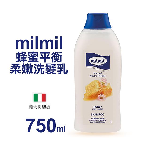 義大利 milmil 蜂蜜平衡柔嫩洗髮乳750ml 洗頭髮 洗髮乳 洗髮精【YES 美妝】