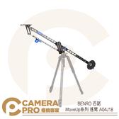 ◎相機專家◎ BENRO 百諾 搖臂 A04J18 MoveUp系列 鋁合金 全景 多樣兼容 便攜 勝興公司貨