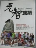 【書寶二手書T2/大學教育_HQC】元智雙語 : 邁向國內第一所雙語大學_陳昭如