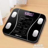 體重計智慧體脂秤充電電子稱體重秤家用人體體質精準成人稱重測 igo陽光好物