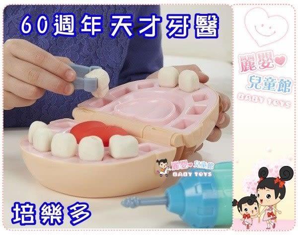 麗嬰兒童玩具館~培樂多專櫃-安全黏土-60週年新版天才小牙醫遊戲組
