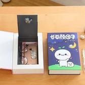 仿真書本保險箱存錢筒儲蓄罐密碼盒子帶鎖的收納盒兒童超大小卡通中秋烤肉鉅惠