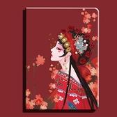 平板殼9.7寸iPad保護套2021新款Pro12.9套2020pro11防摔201910.2軟殼國風款【八折搶購】