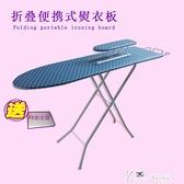 超穩加固燙衣板折疊熨衣板家用熨燙板電熨斗板大號熨衣架韓國特價