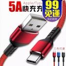 5A快充線 充電線 傳輸線 高速充電 I...