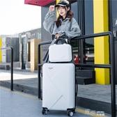 拉桿箱 行李箱網紅ins20寸小型學生萬向輪旅行箱子母箱男女潮拉桿箱24寸 YXS 【快速出貨】