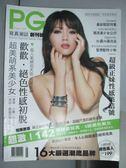 【書寶二手書T5/雜誌期刊_PPJ】PG寫真潮誌_001期_超人氣網拍天后歡歡性感初脫