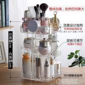 化妝品收納盒旋轉桌面壓克力置物架韓國多層梳妝台口紅護膚品整理   草莓妞妞
