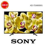 SONY 索尼 KD-75X8000G 75吋 聯網平面液晶電視 超薄背光 4K HDR 公貨 送北區壁裝 75X8000G