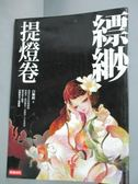 【書寶二手書T5/一般小說_HNG】縹緲.提燈卷_白姬綰