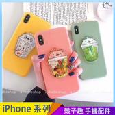 熊熊三兄弟 iPhone 11 pro Max 流沙手機殼 小熊珍奶殼 糖果色軟殼 iPhone11 保護殼保護套 全包防摔殼