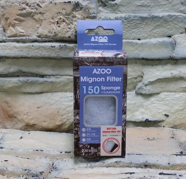 【西高地水族坊】AZOO 愛族外掛過濾器濾材替換棉、生化棉濾板(150型)