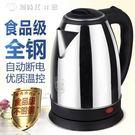 220v食品級304不銹鋼電熱水壺家用燒水壺自動斷電2快速煮電茶壺 【創時代3c館】