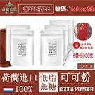 100%荷蘭微卡低脂無糖可可粉共5000公克(5包)(家庭號)(可供烘焙做蛋糕)【美陸生技AWBIO】