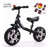兒童平衡車無腳踏步車1-2-3-6歲學行車滑行車兩輪自行車寶寶滑步-享家生活館 YTL