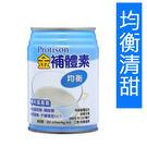 (加贈4罐) 金補體素 均衡營養奶水23...