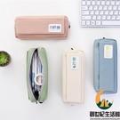 筆袋大容量文具盒日系文具袋【創世紀生活館】