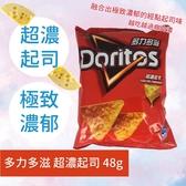 多力多滋超濃起司味玉米片48g/包 歐文購物