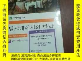 二手書博民逛書店韓文版世界名著罕見119,Y6605 GUNTER GRASS 出版2005