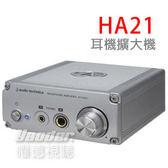 【曜德/福利品】陳先生 鐵三角 AT-HA21 耳機擴大機 雙耳機孔款 / 免運 / 送耳擴盒