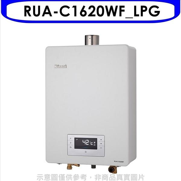 """林內【RUA-C1620WF_LPG】16公升強制排氣熱水器""""可外接""""BC-20有線 桶裝瓦斯(含標準安裝)"""
