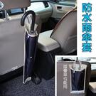 【03759】汽車防水雨傘套 椅背傘套 收納 車用 下雨