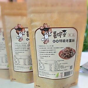 台灣常溫 薑博士 特級老薑絲 50g/包