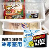 日本 ST 雞仔牌 脫臭炭消臭劑 冷凍室用 70g 消臭劑 除臭 抗菌 冷凍 冰箱