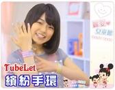 麗嬰兒童玩具館~日本專櫃-Tubelet 繽紛手環送材料補充包/ DIY 創意飾品-手環項鍊串串樂
