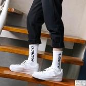 【3雙裝】男士字母長筒襪街拍韓版高筒襪子純棉秋冬季白襪時尚潮 怦然心動