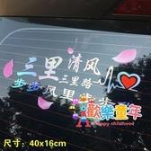 車貼 個性網紅車貼七彩反光后擋玻璃裝飾車貼創意文字搞笑車尾汽車貼紙 多色