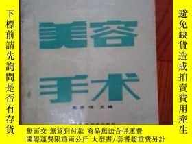 二手書博民逛書店實用美容手術罕見1988年一版一印 遼寧市科學技術出版社 江浙滬