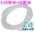 安麗 Amway 益之源 淨水器 espring 2.5分管*1米+3分管1米40元