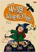 (二手書)童話思考故事(1):巫婆最愛吃什麼?