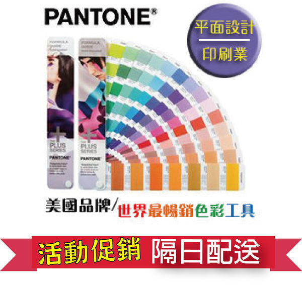 現貨供應 【隔日配】  最新2016年 PANTONE GP1601N 配方指南 光面銅版紙+模造紙 /組