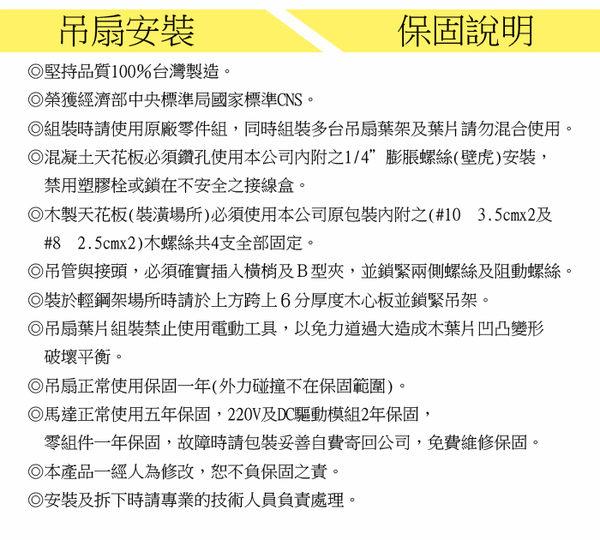 【燈王的店】《台灣製造MIT將財吊扇》強力馬達 正轉反轉 56吋吊扇+吊扇燈6+1燈 ☆F305+L060