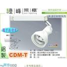 【軌道投射燈】CDM-T 70W。附電子高功率安定器。鋁製品 白色 燈泡另計 #2466【燈峰照極my買燈】