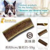 Pet's Talk~Bonum Antler Chews歐洲100%純天然博琳鹿角健康美味骨-S號 純天然的潔牙骨