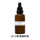 (賦活聖品)Q10原液隨身瓶