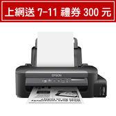 【主機加墨水組】EPSON M105 連續供墨印表機(登錄送主機延保)