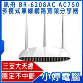 【限時24期零利率】全新 EDIMAX 訊舟 BR-6208AC AC750多模式無線網路寬頻分享器
