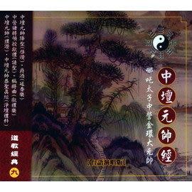 中壇元帥經 道教經典 9  CD (音樂影片購)